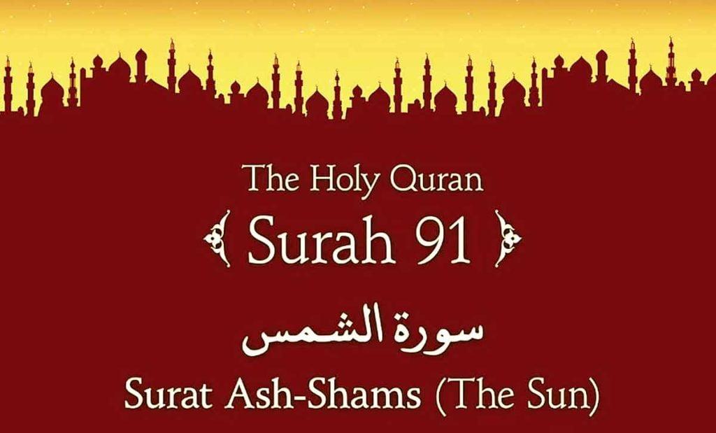 Virtues Of Surah Shams 8 Benefits Chapter 91 Hadith Surah Shams