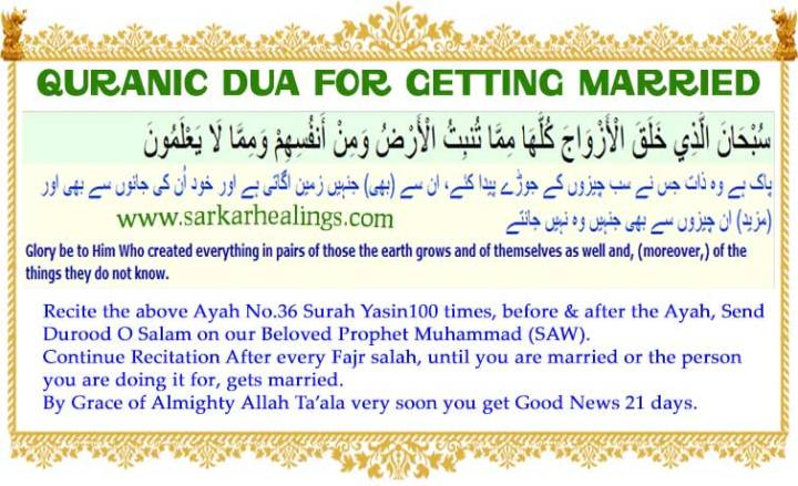 Best Quranic Duas For Marriage | Sarkar Healings